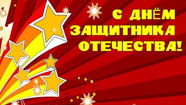 С праздником дорогие мужчины! M9YMUKCbmc8