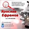 Ярослав Ефремов // Original Group/ Autopodborspb