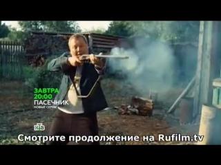 Пасечник 2 сезон 5-6 серия АНОНС