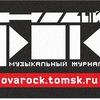 Музыкальный журнал Новый Рок