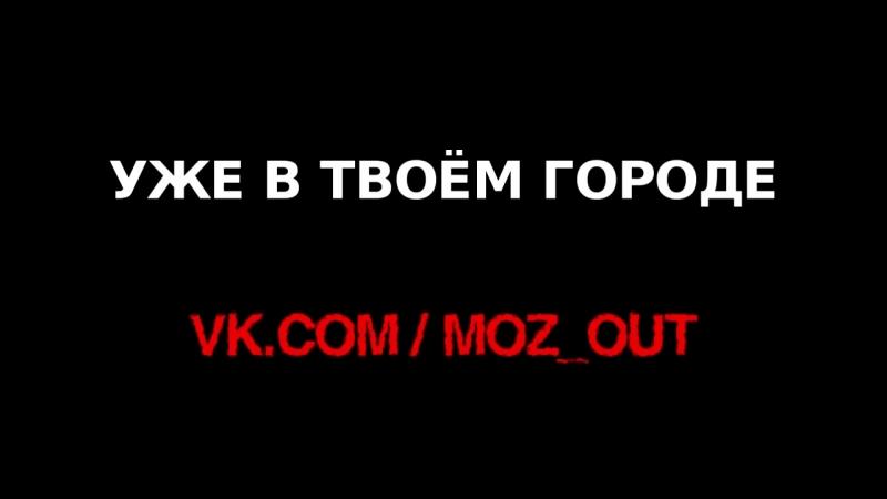 HD-Трейлер 232 [ MOZ_OUT ] Мозырь 2016