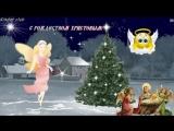 С Рождеством Христовым! Музыкальный Клип!