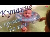 Как купать детей с кругом на шее в ванне? Первое купание с кругом на шее