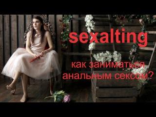 Сексалтинг. Как заниматься анальным сексом