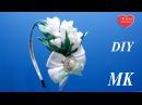 Подснежники Канзаши на Ободке МК Snowdrops kanzashi on the rim DIY ribbon flowers