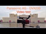 4k Видео тест камеры Panasonic AG-DVX200