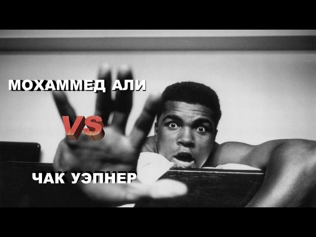Мохаммед Али vs. Чак Уэпнер (лучшие моменты) 720p 50fps