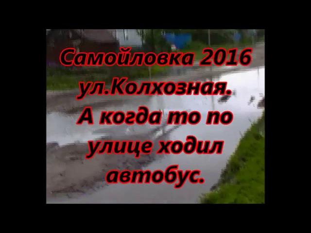 2016.21.05.Самойловка.ул.Колхозная.