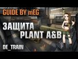 CSGO GUIDE by MEG #5. Защита плента A и B на de_train