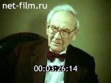 Марк Рейзен - Один день и вся жизнь - 1986 (часть 1)