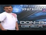DoN-A (Ginex) - Мне не верится 3