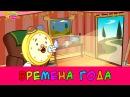 Мультфильм Времена года название месяцев Развивающее видео для детей