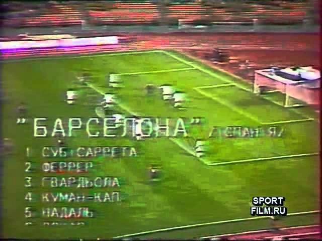 Динамо Киев - Барселона. КЕЧ-1993/94