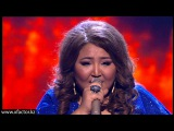 Ару Ауэзова. Финал. X Factor Казахстан. 8 концерт. Эпизод 17. Сезон 6.