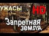 Приключение ужасы Запретная земля Фильм 2015 С гоблинским переводом