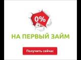 Беспроцентный займ на карту, наличными или Яндекс Деньги!