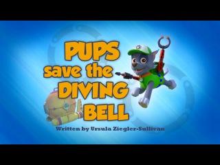 Щенки спасают водолазную капсулу || Pups Save the Diving Bell