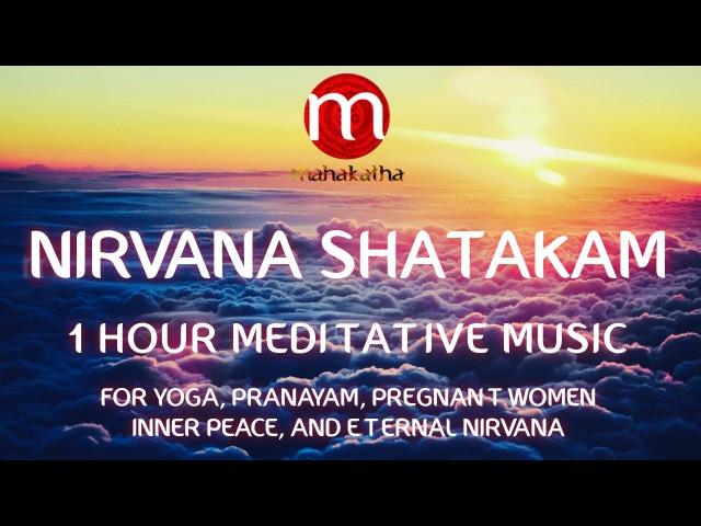 NIRVANA SHATAKAM ❯ POWEERFUL ❯ 1 hour of peaceful relaxing Hindu Shloka ❯ Ancient Mantra of India