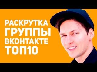 ТОП 10 способов раскрутки группы Вконтакте бесплатно с нуля. Как раскрутить пабл ...