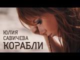 Юлия Савичева feat T9  Корабли