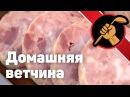 Домашняя ветчина - никакой сои! Homemade ham - no soy! ENG SUB