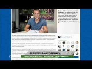 Коноплянка дал интервью официальному сайту Шальке