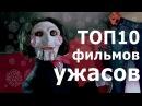 Топ 10 самых страшных фильмов ужасов BrainsOn