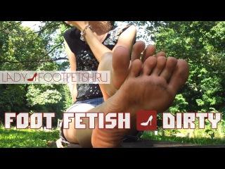Грязный фут фетиш / Foot fetish dirty