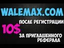 walemax.com супер инвест проект ПОЛУЧАЙ ДОХОД с морского фрахта дают 10 после реги
