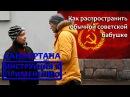 Санкиртана. Инструкция к применению - Как распространить обычной советской бабушке