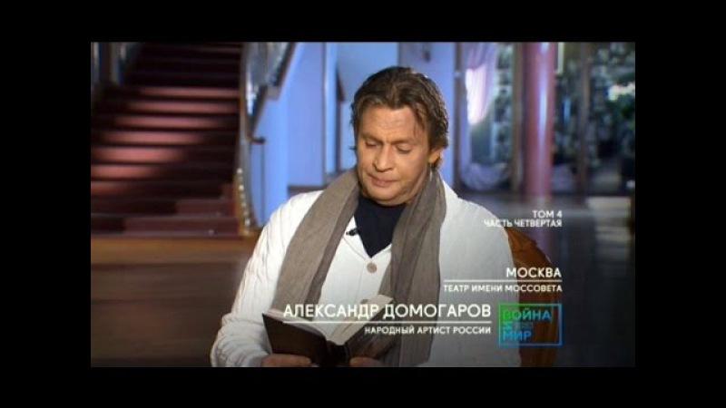 А.Домогаров и И.Климова. Фрагмент романа Л.Н.Толстого Война и мир.