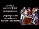 Усиление королевской власти и формирование английского парламентаризма рус История средних веков