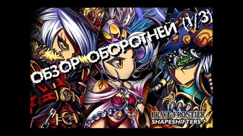 Brave Frontier RPG| Overview Of The Shapeshifters(1/3) - Heinrich
