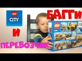 Лего 60082 lego city перевозчик песчаного багги плюс ускоренная сборка и инструкция