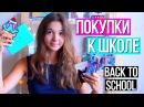 САМЫЕ ДЕШЕВЫЕ ПОКУПКИ К ШКОЛЕ С ALIEXPRESS Канцелярия Одежда Back To School
