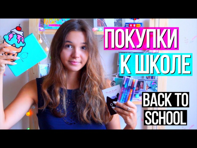 САМЫЕ ДЕШЕВЫЕ ПОКУПКИ К ШКОЛЕ С ALIEXPRESS Канцелярия Одежда | Back To School
