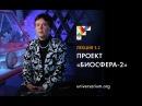 Курс «Космическая биология». Лекция 3.2: Проект «Биосфера-2» rehc «rjcvbxtcrfz ,bjkjubz». ktrwbz 3.2: ghjtrn «,bjcathf-2»