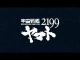 Space Battleship Yamato 2199 - Opening