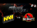 Natus Vincere vs No Diggity #2   DreamLeague S5 Dota 2