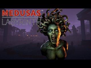 Лабиринт, в котором живет Дрищ! - Medusa's labyrinth