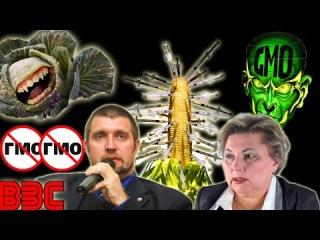 ГМО за и против | Польза ГМО | Вред ГМО | Ирина Ермакова | Дмитрий Потапенко | Всё о ...