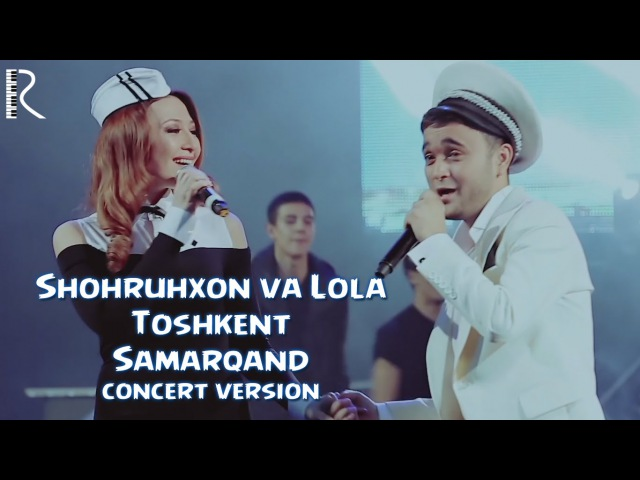 Shohruhxon va Lola - Toshkent Samarqand | Шохруххон ва Лола - Тошкент Самарканд (concert version)
