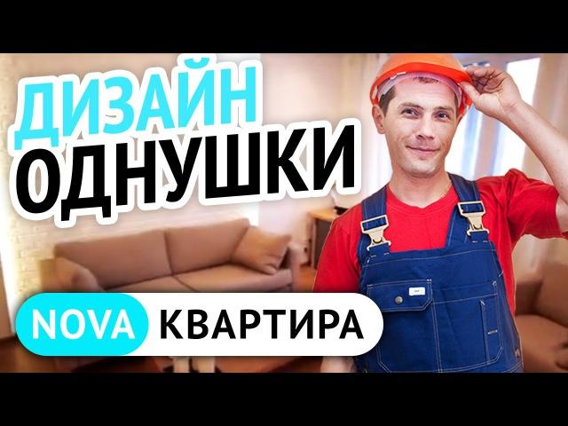 Ремонт однокомнатной квартиры Дизайн однокомнатной квартиры в Санкт Петербурге НоваКвартира