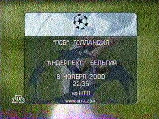 Анонс матча ПСВ - Андерлехт (НТВ, ноябрь 2000)