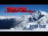 Роза Пик - Travel с Владом Толстовым 1 сезон 3 серия