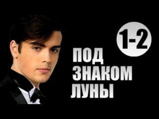 Под Знаком Луны 1-2 Серия (2015) Мелодрама Фильм Кино Смотреть Онлайн