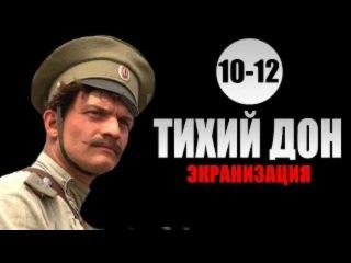 Сериал Тихий Дон 10-11-12 Серия 2015 Драма Фильм Кино Смотреть Онлайн