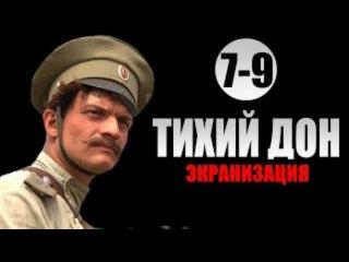 Сериал Тихий Дон 7-8-9 Серия 2015 Драма Фильм Кино Смотреть Онлайн