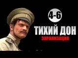 Сериал Тихий Дон 4-5-6 Серия 2015  Драма Фильм Кино Смотреть Онлайн