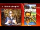 Постъядер 1 книга Z значит Захария / Роберт О`Брайен / постапокалипсис / постъядерный апокалипсис